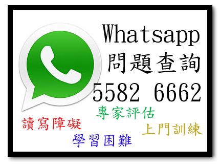 Whatsapp學習讀寫困難障礙SPLD特徵評估輔導治療