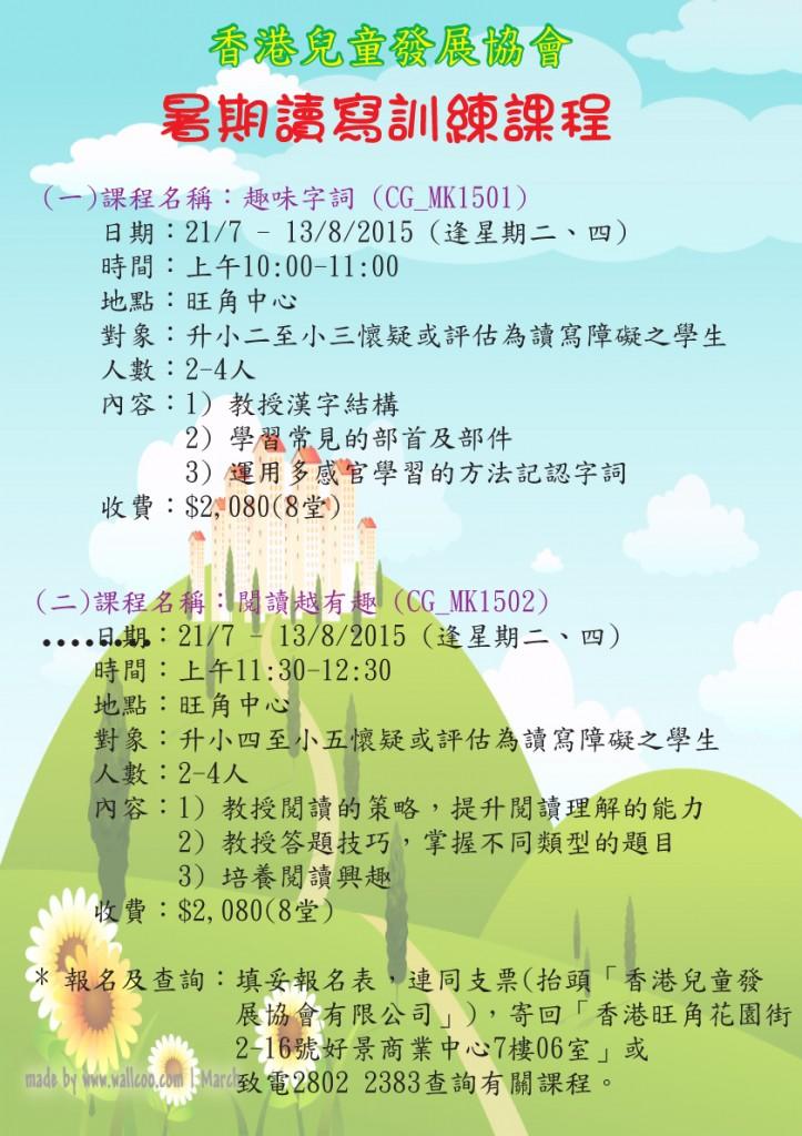 2015年暑期讀寫訓練課程(旺角)
