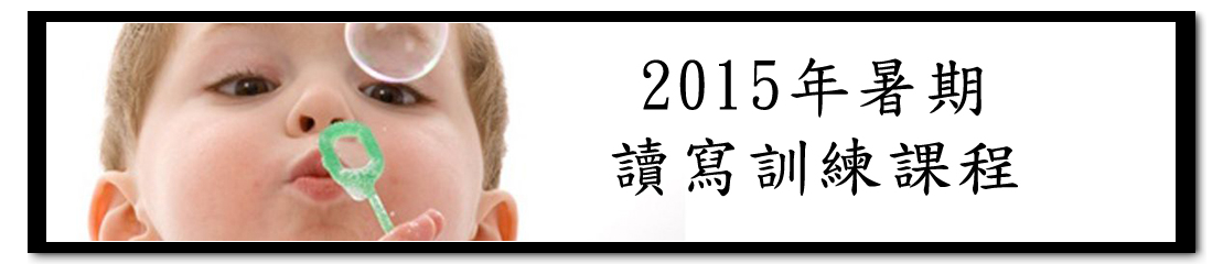 2015年暑期讀寫訓練課程banner