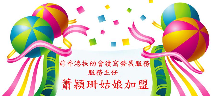 前香港扶幼會讀寫發展服務服務主任蕭穎珊姑娘